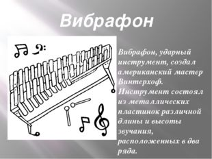 Вибрафон Вибрафон, ударный инструмент, создал американский мастер Винтерхоф.