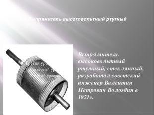 Выпрямитель высоковольтный ртутный Выпрямитель высоковольтный ртутный, стекля