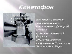 Кинетофон Кинетофон, аппарат, сочетающий в себе киноаппарат и фонограф, созда