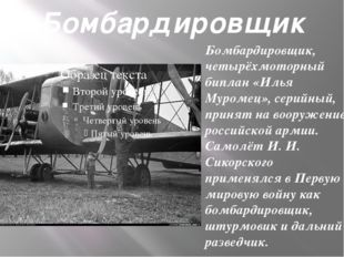 Бомбардировщик Бомбардировщик, четырёхмоторный биплан «Илья Муромец», серийны