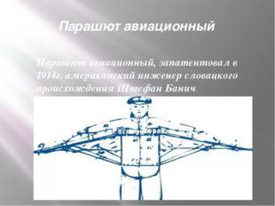 Парашют авиационный Парашют авиационный, запатентовал в 1914г. американский и