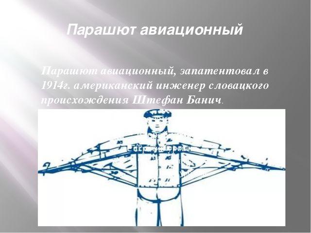 Парашют авиационный Парашют авиационный, запатентовал в 1914г. американский и...
