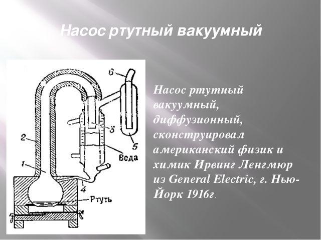 Насос ртутный вакуумный Насос ртутный вакуумный, диффузионный, сконструировал...