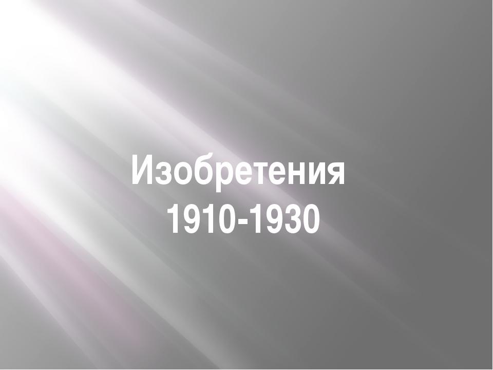 Изобретения 1910-1930