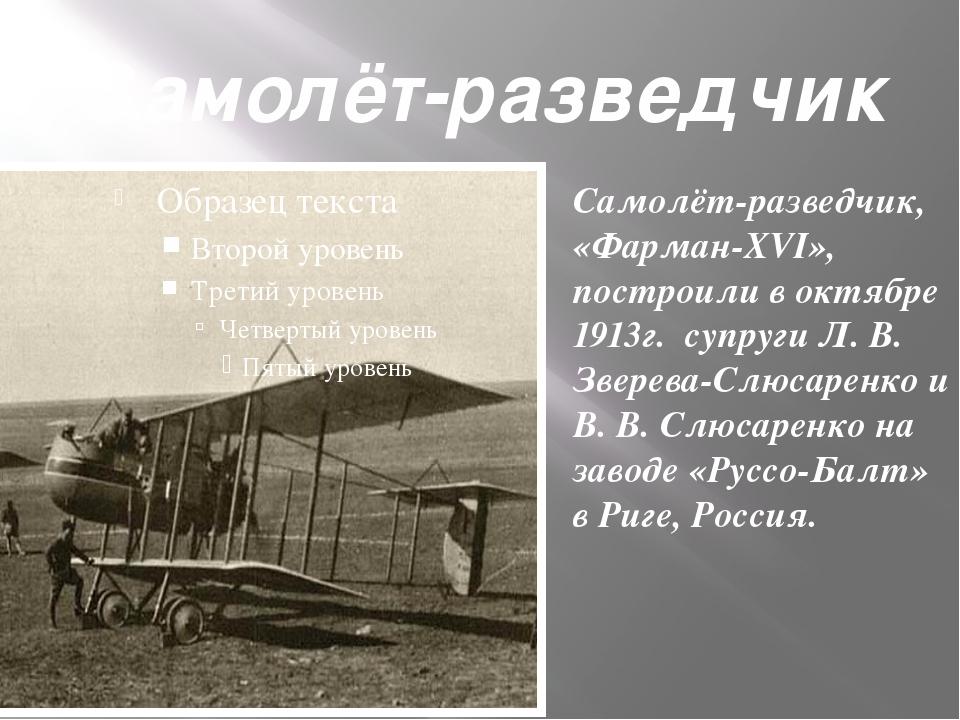 Самолёт-разведчик Самолёт-разведчик, «Фарман-XVI», построили в октябре 1913г....