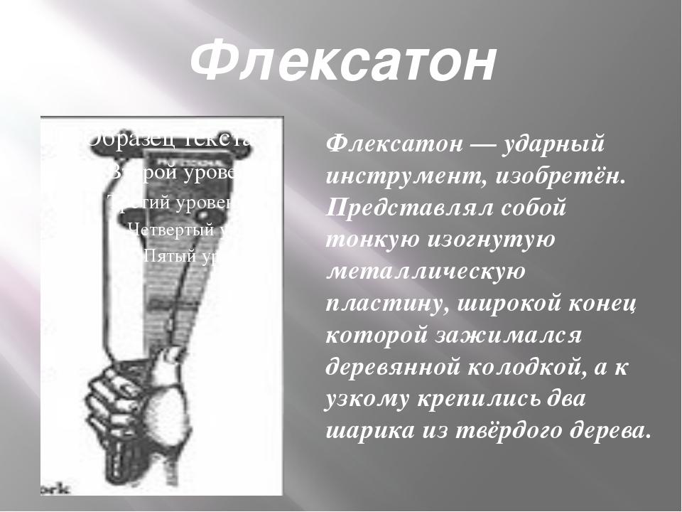 Флексатон Флексатон — ударный инструмент, изобретён. Представлял собой тонкую...