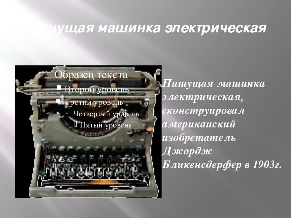 Пишущая машинка электрическая Пишущая машинка электрическая, сконструировал а...