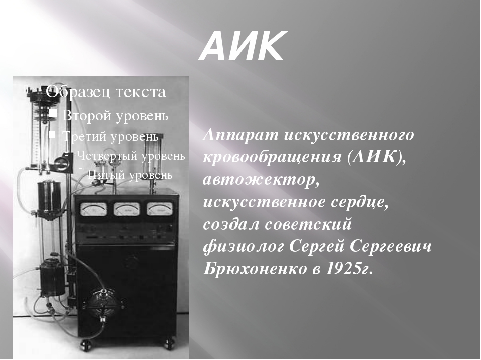 АИК Аппарат искусственного кровообращения (АИК), автожектор, искусственное се...