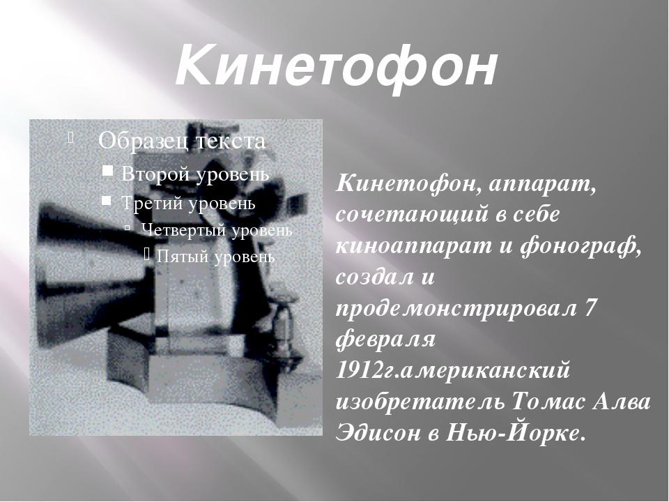 Кинетофон Кинетофон, аппарат, сочетающий в себе киноаппарат и фонограф, созда...