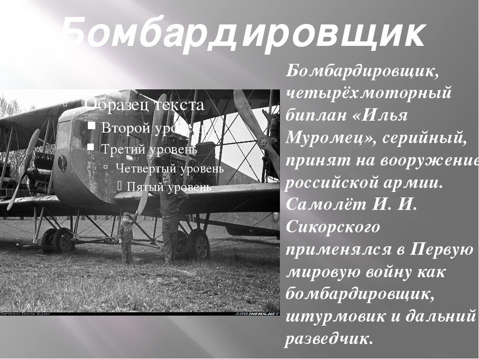Бомбардировщик Бомбардировщик, четырёхмоторный биплан «Илья Муромец», серийны...