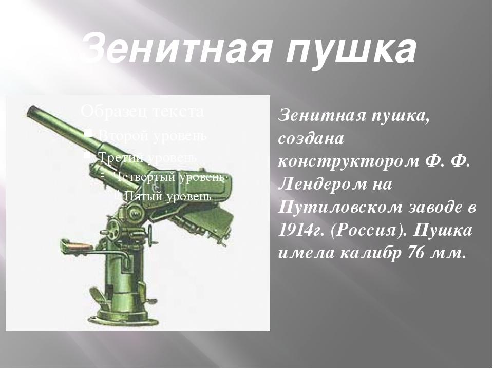 Зенитная пушка Зенитная пушка, создана конструктором Ф. Ф. Лендером на Путило...