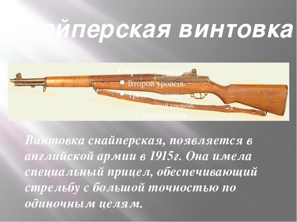Снайперская винтовка Винтовка снайперская, появляется в английской армии в 19...