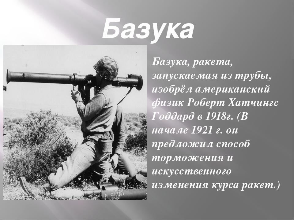 Базука Базука, ракета, запускаемая из трубы, изобрёл американский физик Робер...