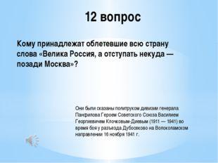 12 вопрос Кому принадлежат облетевшие всю страну слова «Велика Россия, а отст