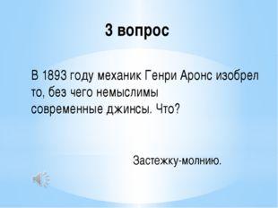 3 вопрос В 1893 году механик Генри Аронс изобрел то, без чего немыслимы совре