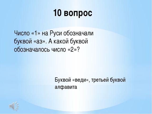 10 вопрос Число «1» на Руси обозначали буквой «аз». А какой буквой обозначало...