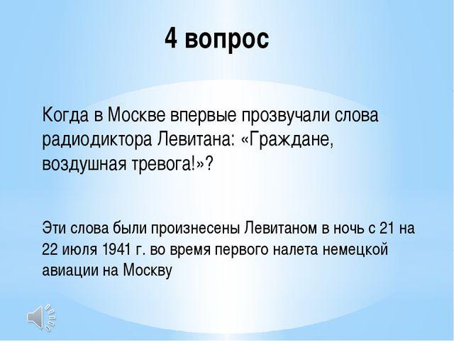 4 вопрос Когда в Москве впервые прозвучали слова радиодиктора Левитана: «Граж...