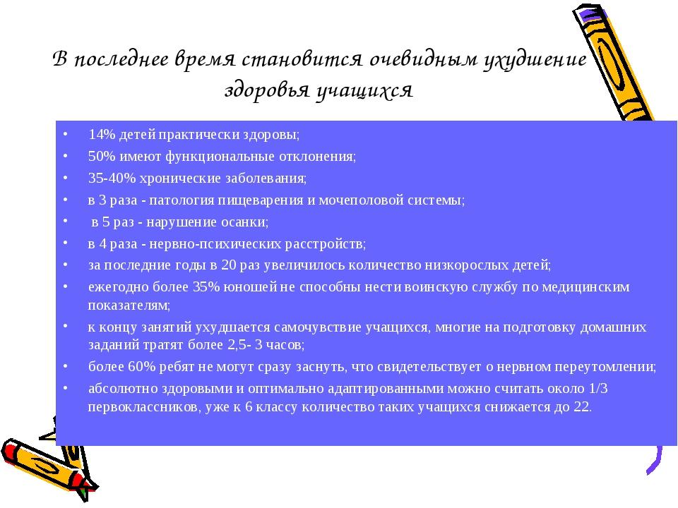 14% детей практически здоровы; 50% имеют функциональные отклонения; 35-40% хр...
