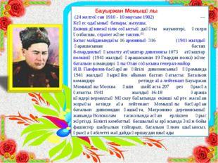 Бауыржан Момышұлы (24 желтоқсан1910-10 маусым1982) —Кеңес одағының бат