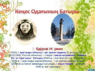 Әбдіров Нұркен (1919,Қарағанды облысыҚарқаралы ауданыбұрынғы 5-а. — 19.12