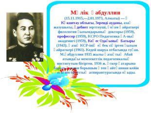 Мәлік Ғабдуллин (15.11.1915,—2.01.1973, Алматы) — қКөкшетау облысы,Зеренді