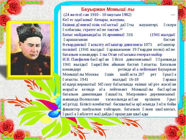 Бауыржан Момышұлы (24 желтоқсан1910-10 маусым1982) —Кеңес одағының бат...