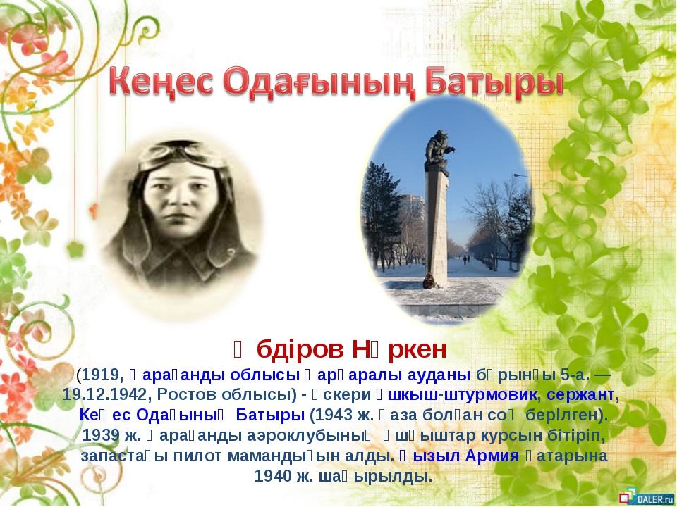 Әбдіров Нұркен (1919,Қарағанды облысыҚарқаралы ауданыбұрынғы 5-а. — 19.12...