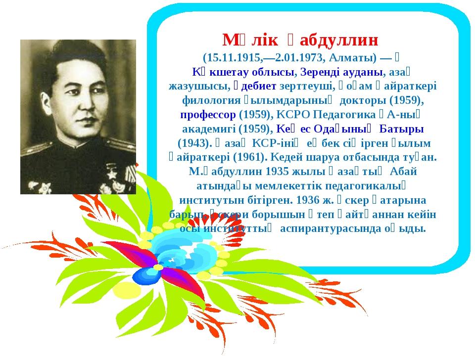 Мәлік Ғабдуллин (15.11.1915,—2.01.1973, Алматы) — қКөкшетау облысы,Зеренді...