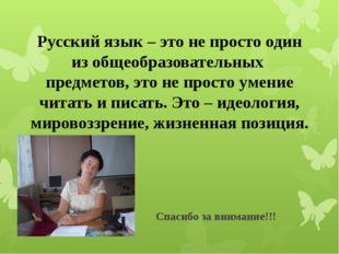 Русский язык – это не просто один из общеобразовательных предметов, это не п