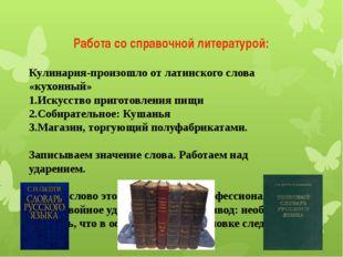 Работа со справочной литературой: Кулинария-произошло от латинского слова «ку