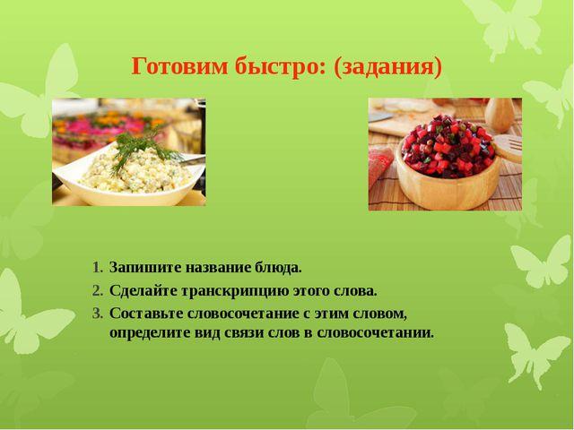 Готовим быстро: (задания) Запишите название блюда. Сделайте транскрипцию этог...