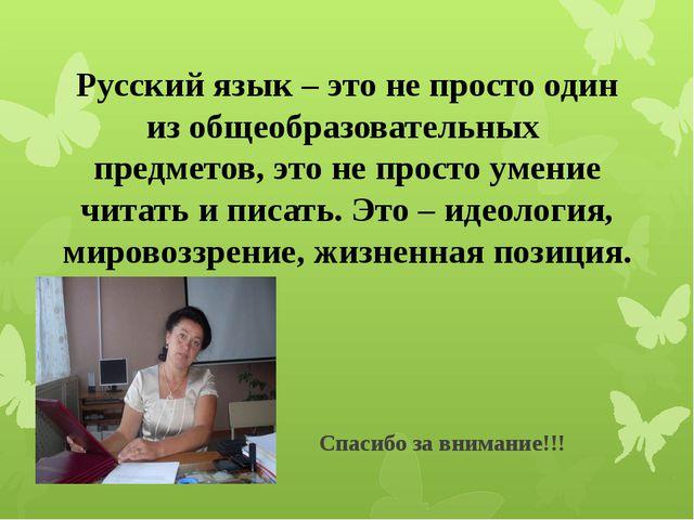 Русский язык – это не просто один из общеобразовательных предметов, это не п...