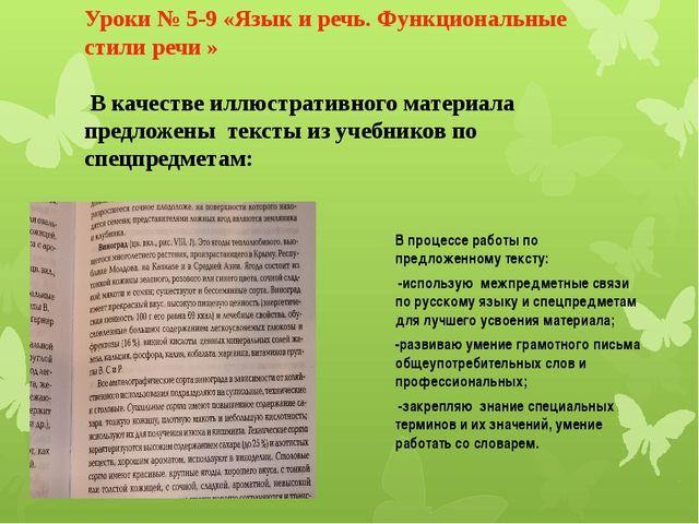 Уроки № 5-9 «Язык и речь. Функциональные стили речи » В качестве иллюстративн...