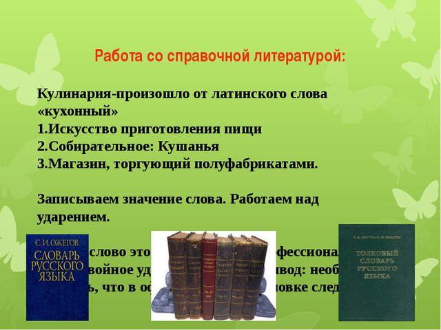 Работа со справочной литературой: Кулинария-произошло от латинского слова «ку...