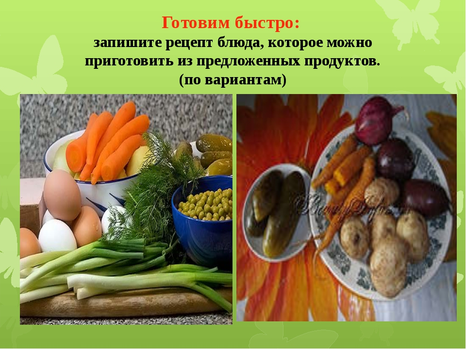Готовим быстро: запишите рецепт блюда, которое можно приготовить из предложен...