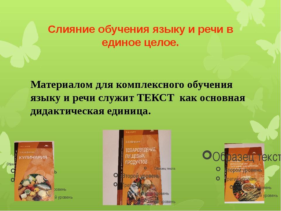 Слияние обучения языку и речи в единое целое. Материалом для комплексного обу...