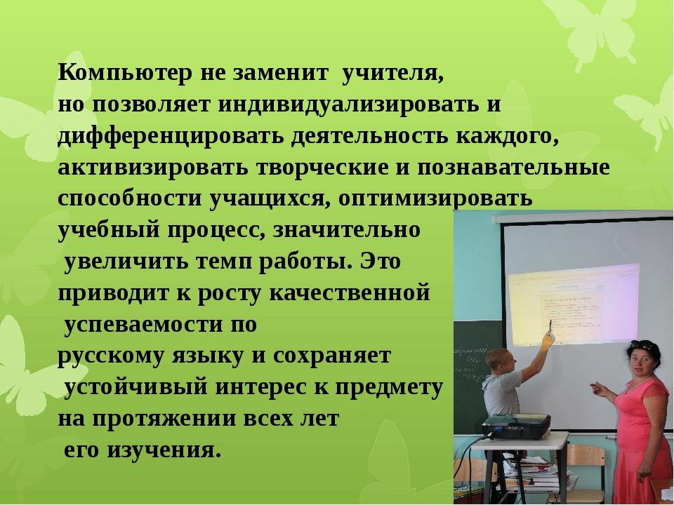 Компьютер не заменит учителя, но позволяет индивидуализировать и дифференцир...