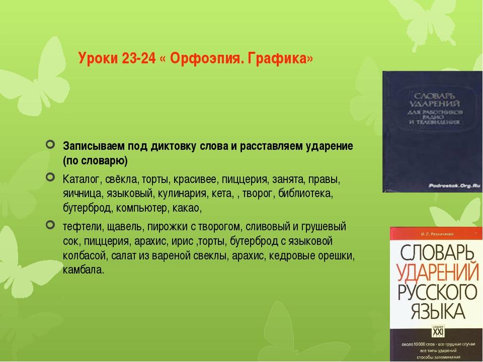 Уроки 23-24 « Орфоэпия. Графика» Записываем под диктовку слова и расставляем...