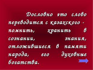 Дословно это слово переводится с казахского - помнить, хранить в сознании, з