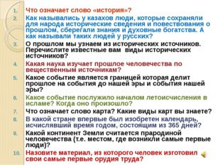 Что означает слово «история»? Как назывались у казахов люди, которые сохранял
