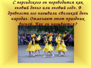 С персидского он переводится как «новый день» или «новый год». В древности ег