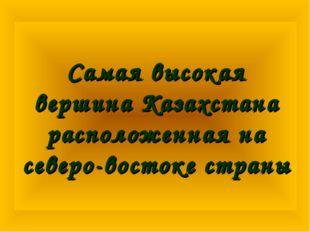 Самая высокая вершина Казахстана расположенная на северо-востоке страны