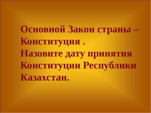 Основной Закон страны – Конституция . Назовите дату принятия Конституции Респ