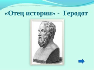«Отец истории» - Геродот