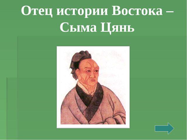 Отец истории Востока – Сыма Цянь