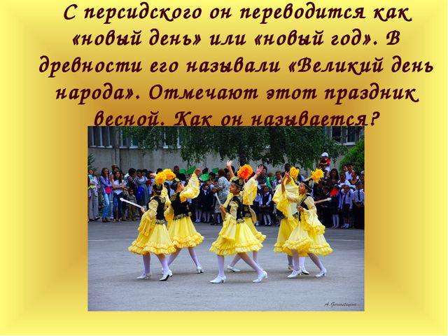 С персидского он переводится как «новый день» или «новый год». В древности ег...