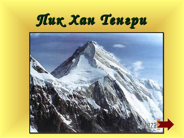 Пик Хан Тенгри