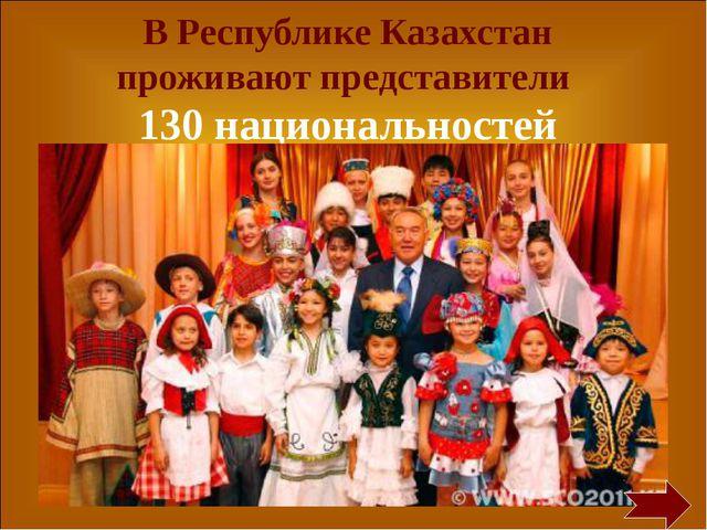 В Республике Казахстан проживают представители 130 национальностей