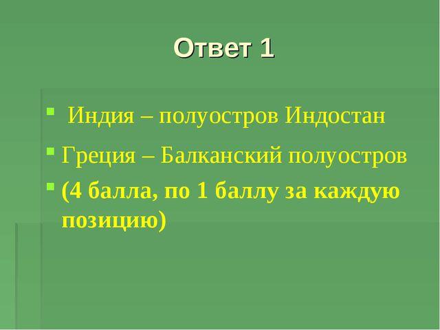 Ответ 1 Индия – полуостров Индостан Греция – Балканский полуостров (4 балла,...