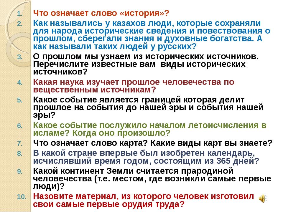 Что означает слово «история»? Как назывались у казахов люди, которые сохранял...